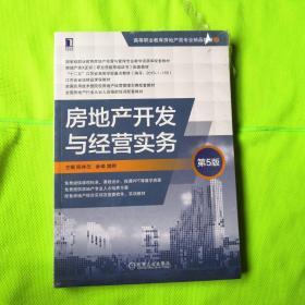 房地产开发与经营实务  第5版