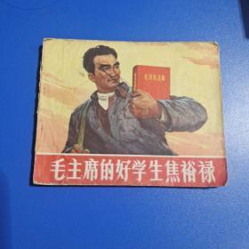 毛主席的好学生焦裕禄