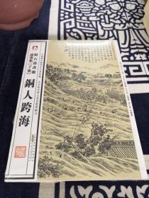 中国历代绘刻本名著新编:点石斋画报故事集(子集)  铜人跨海