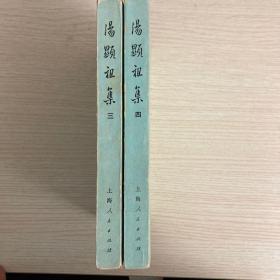 汤显祖集(三、四)两本合售 上海人民出版社1973年一版一印 原中华书局版