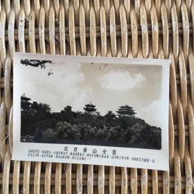 老照片 北京景山全景