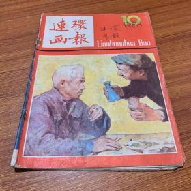 连环画报1983年第10期
