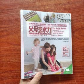 父母艺术力:简单易行的家庭艺术创造活动(全新塑封)