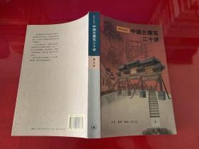 中国古建筑二十讲(2001年1版1印,内页干净)