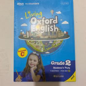 新东方 中小学全科教育 Oxford english grade 2 牛津乐学英语 三年级C体系 暑  带塑封