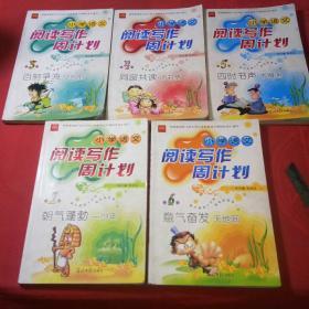 小学语文阅读写作周计划第1、3、4、5、6辑共5本合售