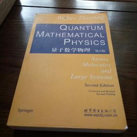 量子数学物理