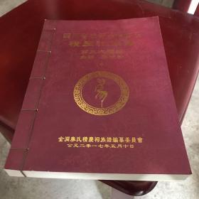四川省成都金渊廖氏族谱
