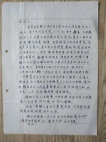 王鉴清致熊同祝信札一页两面