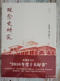 正品|观念史研究:中国现代重要政治术语的形成