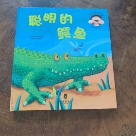 动物捉迷藏系列:聪明的鳄鱼