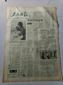 工人日报1986年3月9日共4版