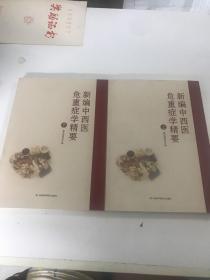 新编中西医危重症学精要(上下)