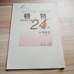 顿特小提琴练习曲24首分课解析(库存   1)