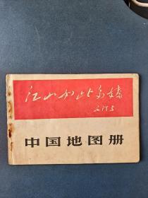 中国地图册,1966年。(毛像林提)