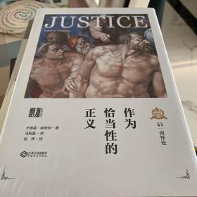 西方正义理论译丛:作为恰当性的正义