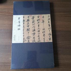 历代碑帖经典:宋 苏轼 寒食诗帖