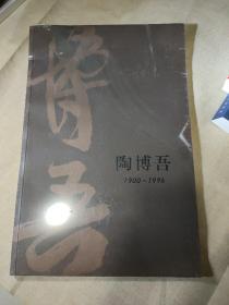 陶博吾1900.1996