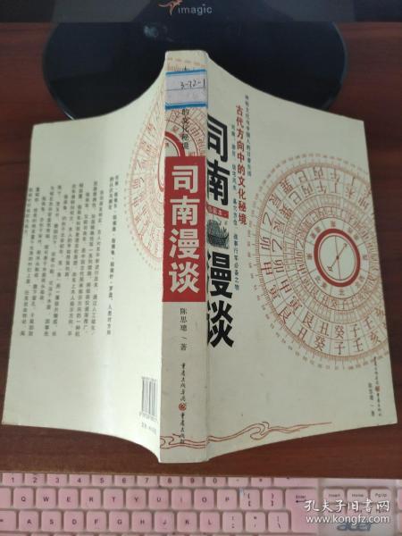 司南漫谈(插图本) 陈思璁  著 重庆出版社
