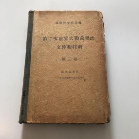 第二次世界大战前夜的文件和材料 第二卷