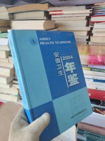 安徽年鉴2004