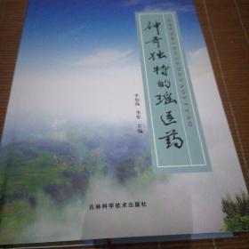 神奇独特的瑶医药(精装本,16开531页)