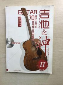 吉他之神2·70首指弹吉他独奏曲:感动上帝的绝世古典卷(正版现货、内页干净)