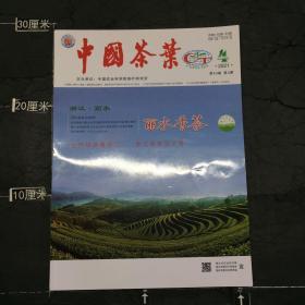 中国茶叶 2021.4