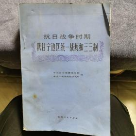 抗日战争时期陕甘宁边区统一战线和三三制
