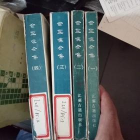 金圣叹全集(共四册全)