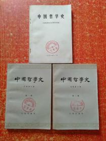 3册合售:中国哲学史(第一二册)、中国哲学史(杨荣国同志讲课记录稿)