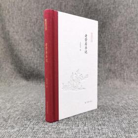 孟宪实签名钤印《老营房手记(凤凰枝文丛)》(布脊精装,一版一印)