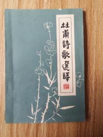 杜莆诗歌选译