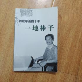 刘牧学画四十年  一地棒子