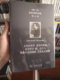 尼采著作全集(第6卷):瓦格纳事件 偶像的黄昏 敌基督者 瞧,这个人 狄奥尼索斯颂歌 尼采反瓦格纳(精装本)