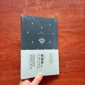 奥赛罗 软精装 名师注释英文原版(全新塑封)