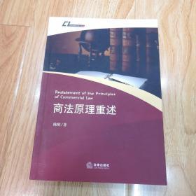 商法原理重述(一版一印)
