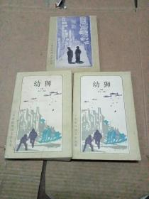 二十世纪外国文学丛书 幼狮 上下册+缩影  (合售) 品见图