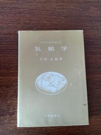 日文原版  气候(昭和53年)