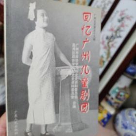 广州文史.第五十九辑.《:回忆广州儿童剧团》