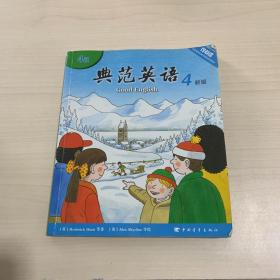 典范英语4新版 4a  可点读
