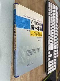 产品经理的第一本书  第二版