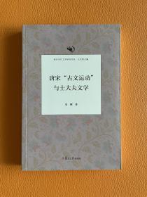"""唐宋""""古文运动""""与士大夫文学"""
