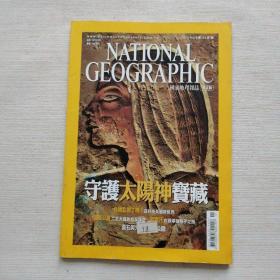 national geographic 中文版 2003年 11月号