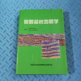 碳酸盐岩地震学
