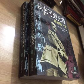 从乞丐到元首:希特勒一生 上下 两册合售