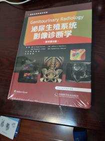 泌尿生殖系统影像诊断学(原书第6版)