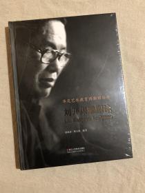 华茂艺术教育博物馆丛书:刘开渠雕塑论