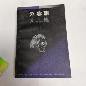 赵鑫珊文集3