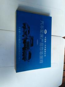 汽车配套产品市场指南(中国一汽集团公司 )